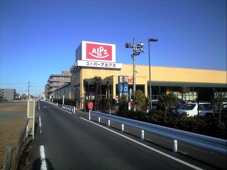 豊田一丁目 バス停 & スーパーアルプス豊田南店