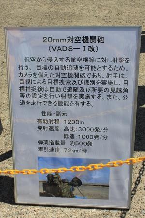 VADS 20mm対空機関砲 説明板 IMG_0748