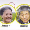 Photos: 纐纈(こうけつ)先生夫妻