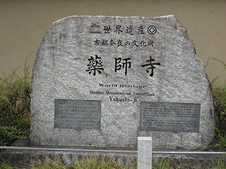 奈良寺院散策・世界遺産「薬師寺」