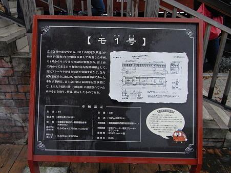 モ1号(河口湖駅)3