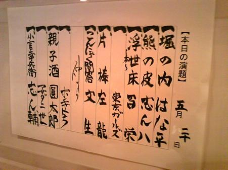 国立演芸場、演目 #rakugo
