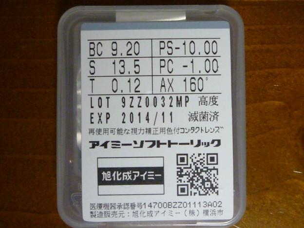 ソフトコンタクトレンズ・トーリック (旭化成)