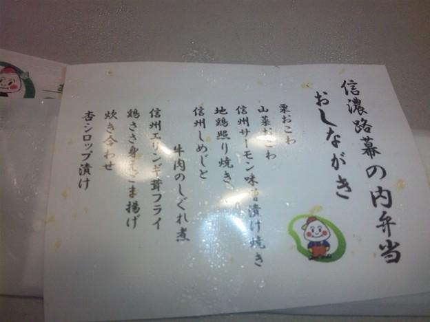長野で買った駅弁