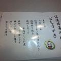 Photos: 長野で買った駅弁