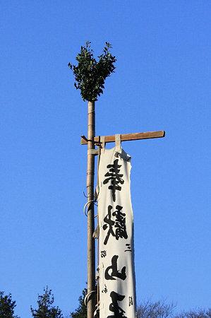 2009.12.31 和泉川 幟 正月準備