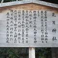 Photos: 見目神社