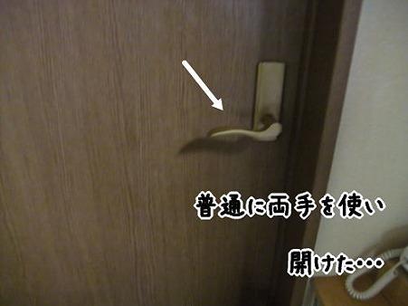 とうとう扉も・・・
