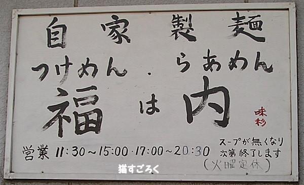 道の駅めぬま内 福は内 看板