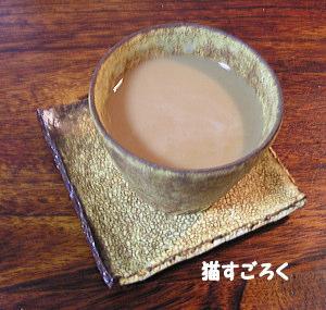 KEYCOFFEE 牛乳でかんたんカフェオレベース まぜてみた