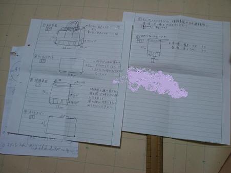 入園用BAG製作 (1)