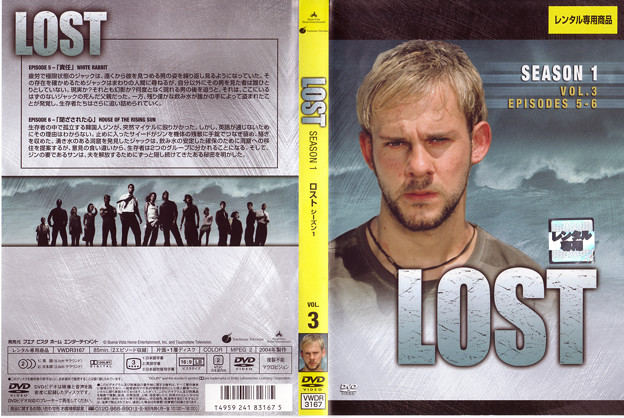 「LOST SEASON 1 VOL.3」 Jacket
