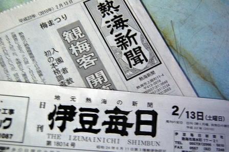 熱海新聞、伊豆毎日