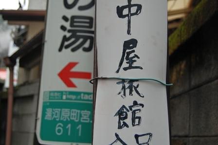 手書き看板