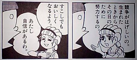 【本当は怖い】あなたの知らない藤子F不二雄ワールドの画像