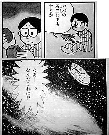 創世日記 藤子・F・不二雄 灰皿 のぞく