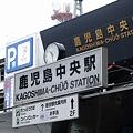 写真: 鹿児島中央駅