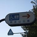 Photos: 開成山公園 - 案内標識