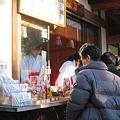 Photos: 正月三日・初詣の授与所にて