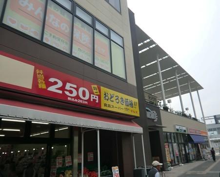 marusu otagawa-240621-2