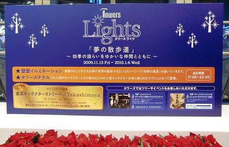タワーズライツ 2009'名古屋駅前 X'masイルミネーション-211115-1