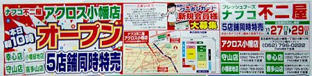 nafco fujiya across obata-211129-4