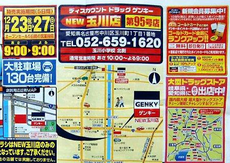 genky tamagawaten-211223-5