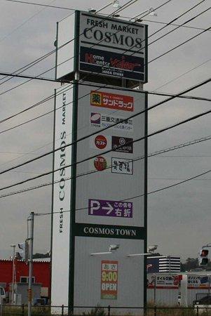 COSMOS久居インター店 2008年6月13日(金) オープン 1年半-211225-1