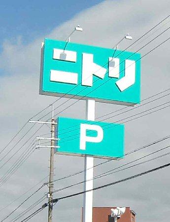 ニトリ彦根店 2009年11月20日(金) オープン2ケ月-220124-1