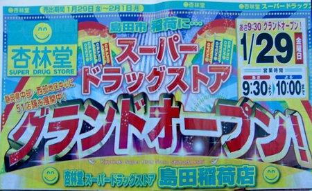 kyourindo shimadainari-220130-3