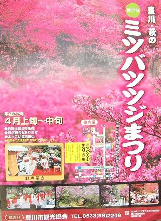 豊川市コバノミツバツツジまつり 2010 開催終了-220502-7