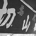 Photos: 切山椒