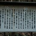 Photos: 幡教寺 遺跡