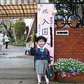 Photos: 幼稚園 入園式 次女