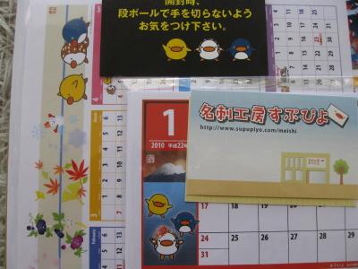 毎年楽しみにしているすぷぴよカレンダー♪