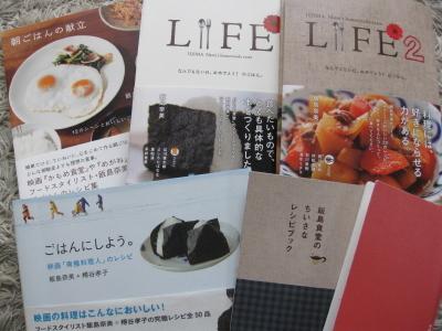 飯島奈美さんのレシピ本