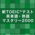 写真: TOEIC