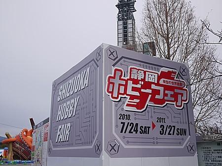 静岡ホビーフェア