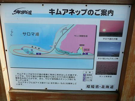 kimuappumisaki_map