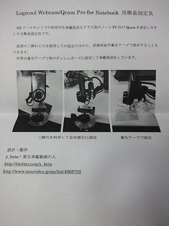 webカメラマウント説明書