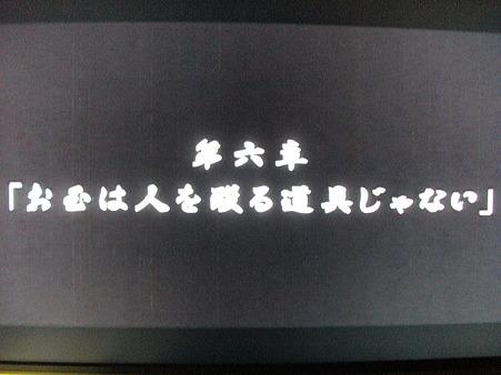 東京エンカウント 6-4