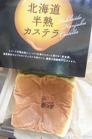 北海道半熟カステラ