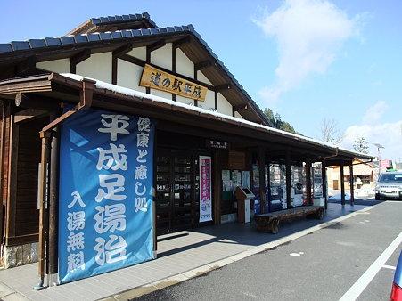 岐阜12・平成3
