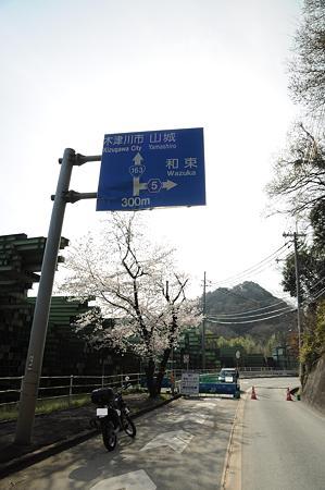 国道163号・井平尾バイパス(仮)旧道・2