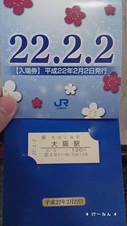 平成22年2月2日の台紙付記念入場券