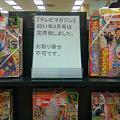 Photos: 売り切れてた!しゅげー(;゜Д゜)!!!