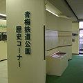 Photos: 青梅鉄道公園 024