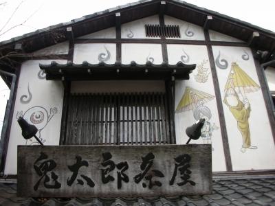 鬼太郎茶屋!