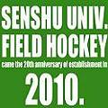 sufh20周年