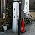 写真: 宮川町散策中。